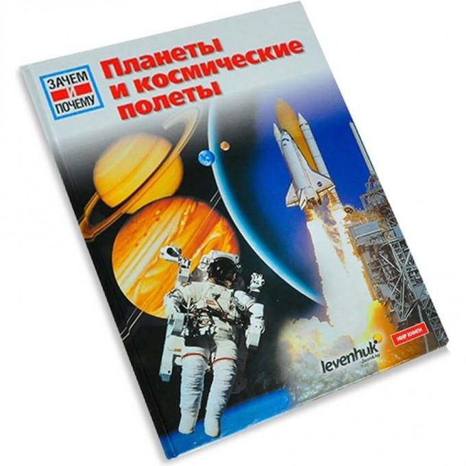 Планеты и космические полеты. Детская энциклопедия LEVENHUK 53503