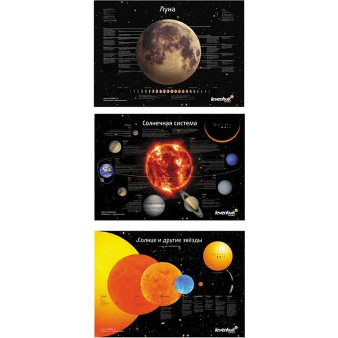 Комплект постеров LEVENHUK «Космос», пакет 30355