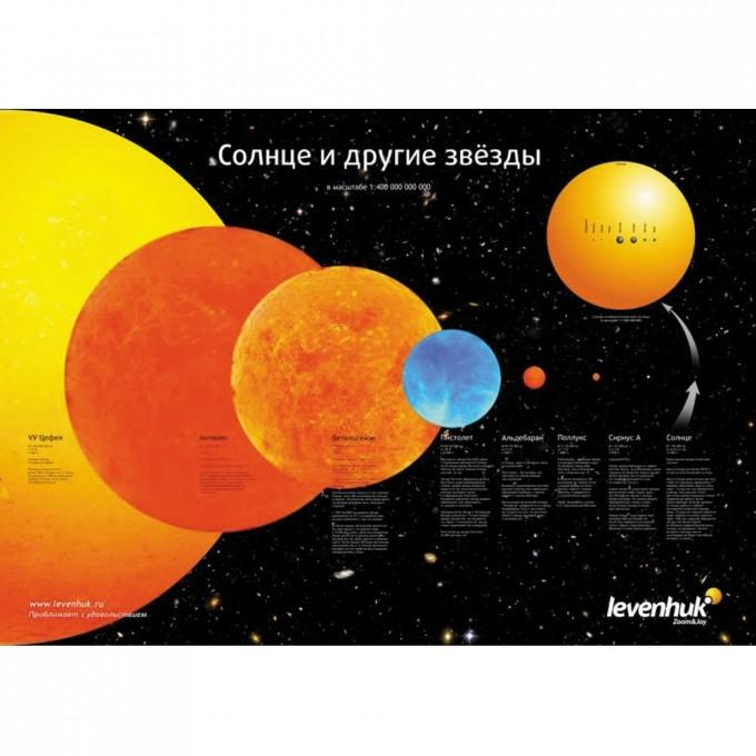 Постер LEVENHUK «Солнце и другие звезды» 16651