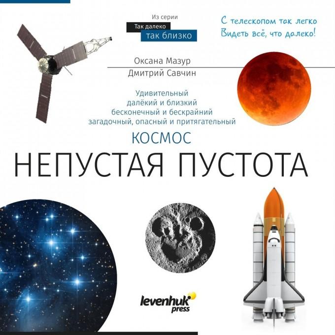 Книга знаний «Космос. Непустая пустота» 70073