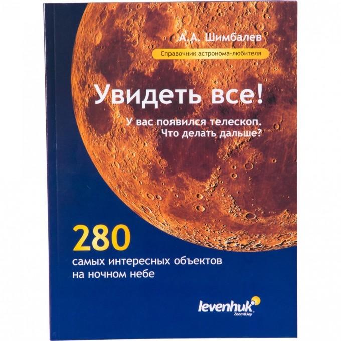 Книга Справочник астронома-любителя «Увидеть все!», А.А. Шимбалев 29372