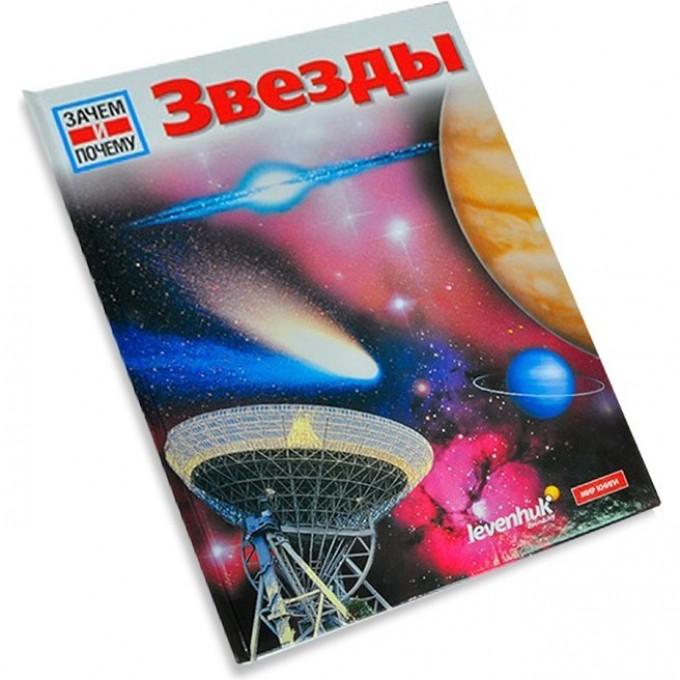 Книга Звезды. Детская энциклопедия Levenhuk 53504